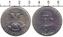 Изображение Монеты Россия 1 рубль 1993 Медно-никель UNC Державин. Родная зап