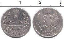 Изображение Монеты Россия 1801 – 1825 Александр I 5 копеек 1815 Серебро VF