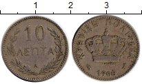Изображение Монеты Греция 10 лепт 1900 Медно-никель VF