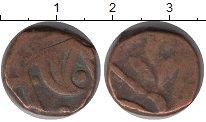 Изображение Монеты Индия 1 пайс 0 Медь XF-