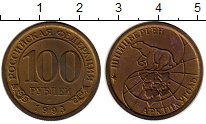 Изображение Монеты Россия Шпицберген 100 рублей 1993 Латунь UNC-