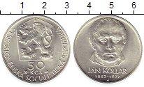 Изображение Монеты Чехословакия 50 крон 1977 Серебро UNC Ян Коллар