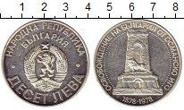 Изображение Монеты Болгария 10 лев 1978 Серебро UNC- 100-летие освобожден