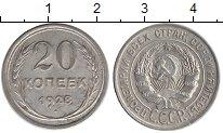 Изображение Монеты СССР 20 копеек 1928 Серебро XF-