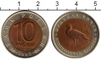 Изображение Монеты Россия 10 рублей 1992 Биметалл UNC- Краснозобая казарка