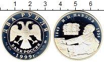 Изображение Монеты Россия 2 рубля 1999 Серебро Proof- Павлов