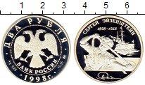 Изображение Монеты Россия 2 рубля 1998 Серебро Proof- Эйзенштейн,корабль