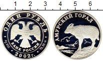 Изображение Монеты Россия 1 рубль 2002 Серебро Proof- Амурский горал
