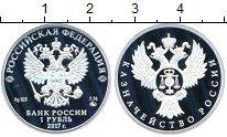 Изображение Монеты СНГ Россия 1 рубль 2017 Серебро Proof