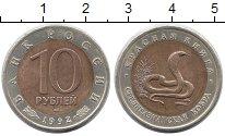 Изображение Монеты СНГ Россия 10 рублей 1992 Биметалл VF