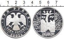 Изображение Монеты Россия 3 рубля 2002 Серебро Proof