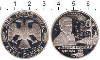 Изображение Монеты СНГ Россия 2 рубля 1997 Серебро Proof-