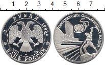 Изображение Монеты Россия 3 рубля 1995 Серебро Proof- 50 лет ООН