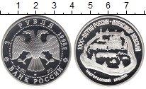 Изображение Монеты Россия 3 рубля 1995 Серебро Proof- 1000-летие России. Н