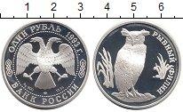 Изображение Монеты СНГ Россия 1 рубль 1993 Серебро Proof-
