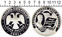Изображение Монеты СНГ Россия 25 рублей 2001 Серебро Proof-