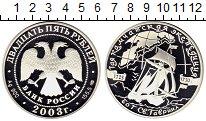 Изображение Монеты Россия 25 рублей 2003 Серебро Proof-