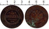 Изображение Монеты 1855 – 1881 Александр II 5 копеек 1875 Медь VF