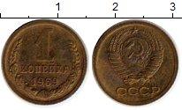 Изображение Монеты СССР 1 копейка 1969 Латунь XF-