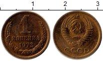 Изображение Монеты СССР 1 копейка 1972 Латунь UNC-