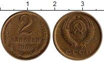 Изображение Монеты СССР 2 копейки 1968 Латунь XF-