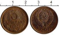 Изображение Монеты СССР 3 копейки 1972 Латунь UNC-