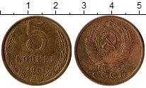 Изображение Монеты СССР СССР 1961 Латунь XF