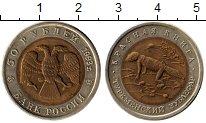 Изображение Монеты СНГ Россия 50 рублей 1993 Биметалл XF