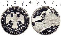 Изображение Монеты СНГ Россия 3 рубля 2014 Серебро Proof