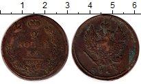Изображение Монеты 1801 – 1825 Александр I 2 копейки 1815 Медь VF ЕМ НМ