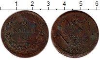 Изображение Монеты 1801 – 1825 Александр I 2 копейки 1814 Медь VF ЕМ НМ