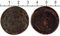 Изображение Монеты 1801 – 1825 Александр I 2 копейки 1820 Медь VF ЕМ НМ