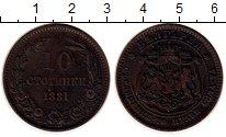 Изображение Монеты Европа Болгария 10 стотинок 1881 Бронза VF