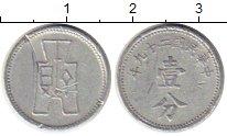 Изображение Монеты Китай 1 цент 1940 Алюминий XF