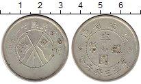 Изображение Монеты Азия Китай 50 центов 1932 Серебро XF
