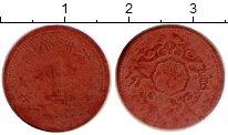 Изображение Монеты Азия Китай 1 цент 1945 Кожа VF
