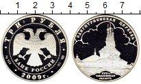 Изображение Монеты Россия 3 рубля 2009 Серебро Proof-
