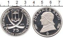 Изображение Монеты Экваториальная Гвинея 75 песет 1970 Серебро Proof- Иоанн XXIII