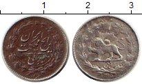 Изображение Монеты Азия Иран 1/4 риала 1936 Серебро VF