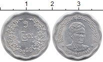 Изображение Монеты Бирма 5 пайс 1966 Алюминий XF+