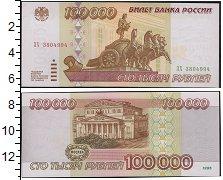 Изображение Банкноты СНГ Россия 100000 рублей 1995  UNC