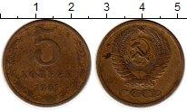 Изображение Монеты СССР 5 копеек 1961 Латунь VF