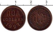 Изображение Монеты Россия СССР 1/2 копейки 1927 Медь XF-