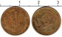 Изображение Монеты СССР 1 копейка 1938 Латунь XF-