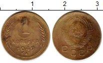 Изображение Монеты СССР 1 копейка 1949 Латунь XF-