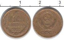 Изображение Монеты Россия СССР 1 копейка 1971 Латунь XF