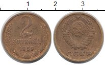 Изображение Монеты СССР 2 копейки 1969 Латунь XF