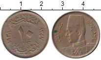Изображение Монеты Египет 10 миллим 1938 Медно-никель XF Фарук
