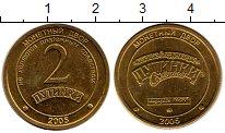 Изображение Монеты Россия 2 путинки 2005 Латунь XF