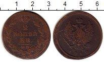Изображение Монеты 1801 – 1825 Александр I 2 копейки 1812 Медь VF